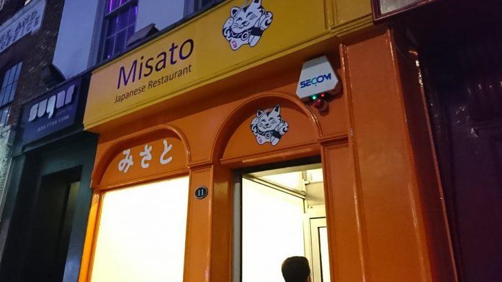 ロンドンの日本食レストラン「みさと」がコスパ最強な件【おすすめ】